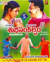 Subha Sankalpam Old Movie Songs