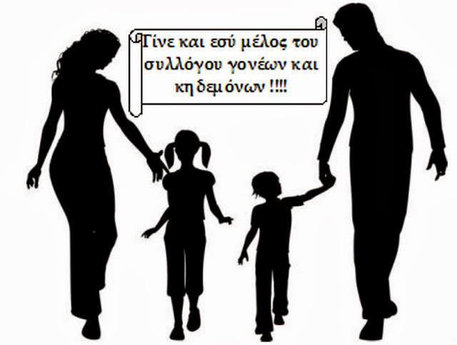 Σύλλογος Γονέων & Κηδεμόνων 3ου ΓΕ.Λ Ν.Σμύρνης