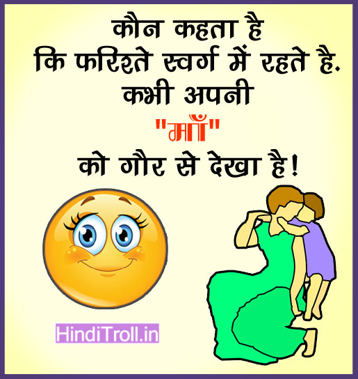 Love Quotes For Her In Hindi Language : Hai Mother Love Hindi Quotes Picture Hindi Comment Mother Love ...