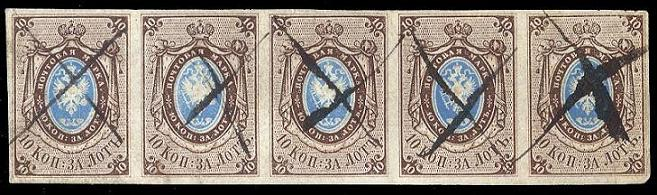 Russian stamps 10 kopecks imperforate, strip of five, largest multiple known. Ex Fabergé
