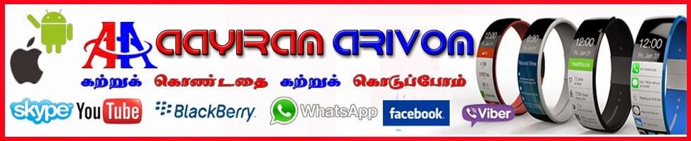 www.aayiramarivom.com