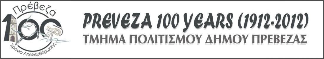 PREVEZA 100 YEARS (1912-2012)