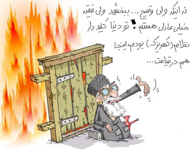 کاریکاتور خامنه ای ، کلید دار جهنم ، شیطان ، ولی فقیه ، امام ، آخوند ، آتش ، آفتابه
