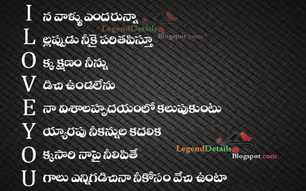 Sad Quotes About Love Pdf : ... New Telugu Love Quotes HD Wallpapers Great Telugu Love Quotes