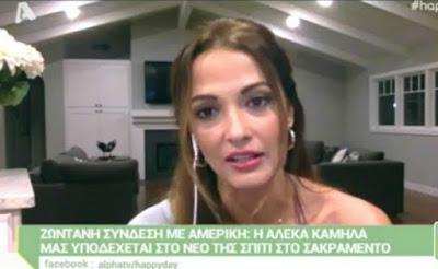 Αλέκα Καμηλά: «Από το MEGA μου είχαν προτείνει να είμαι στο πρωινό τους»