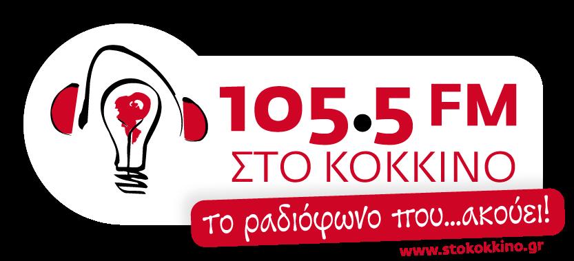 105,5 Στο Κόκκινο - www.stokokkino.gr