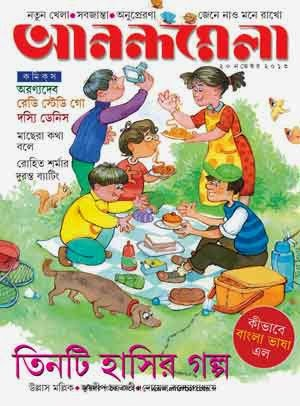 peace publication bangla book pdf download