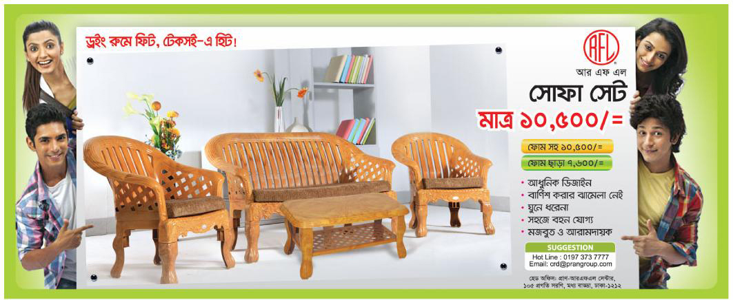 Advertising Archive Bangladesh RFL : 20130618370b from advertisingarchive-bd.blogspot.com size 1063 x 436 jpeg 349kB