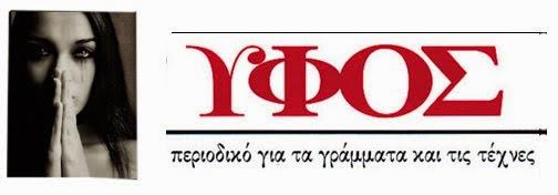 ΥΦΟΣ Περιοδική έκδοση για τα γράμματα και τις τέχνες