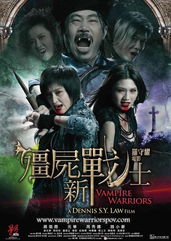 asian movies 21 vampire warriors 2010 hk movies