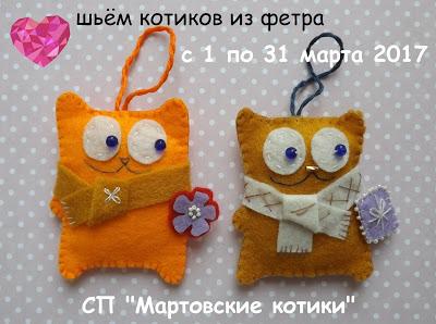 Шьем котиков