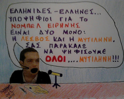 Για Νόμπελ Ειρήνης, η Μυτιλήνη και η Λέσβος