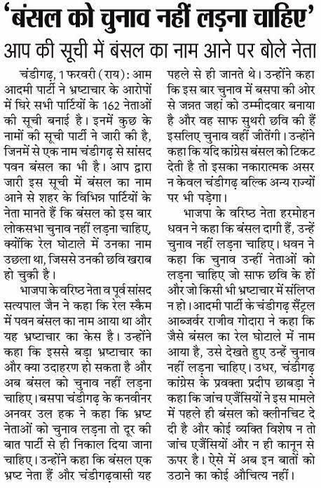 आम आदमी पार्टी की 162 भ्रष्ट नेताओं की सूची में चंडीगढ़ से सांसद पवन बंसल का नाम शामिल है। भाजपा के वरिष्ठ नेता व पूर्व सांसद सत्य पाल जैन ने इस सम्बन्ध में कहा कि रेल स्कैम में पवन बंसल का नाम आया था और यह भ्रष्टाचार का केस है। उन्होंने कहा कि इससे बड़ा भ्रष्टाचार का और क्या उदाहरण हो सकता है और अब बंसल को चुनाव नहीं लड़ना चाहिए