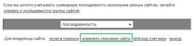 изменить описание сайта в LiveInternet и настроить права доступа к отчетам