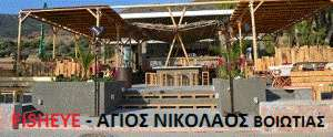 FISHEYE ΣΤΟΝ ΑΓΙΟ ΝΙΚΟΛΑΟ