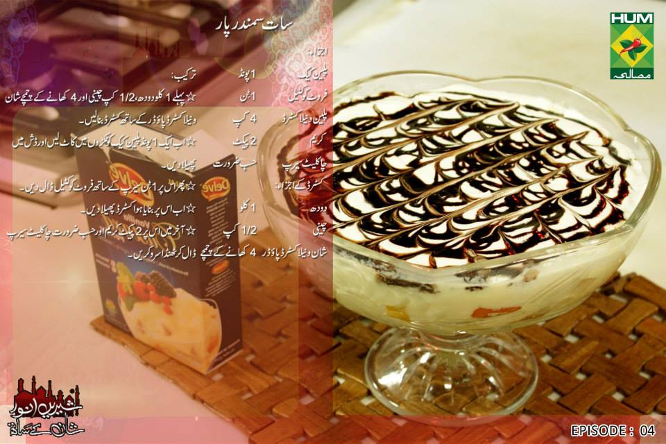 Cake Recipes Now Cake Rusk Recipe By Shireen Anwar Chicken Recipes