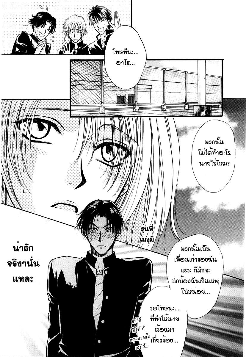 อ่านการ์ตูน Kakumei no Hi 8 ภาพที่ 36