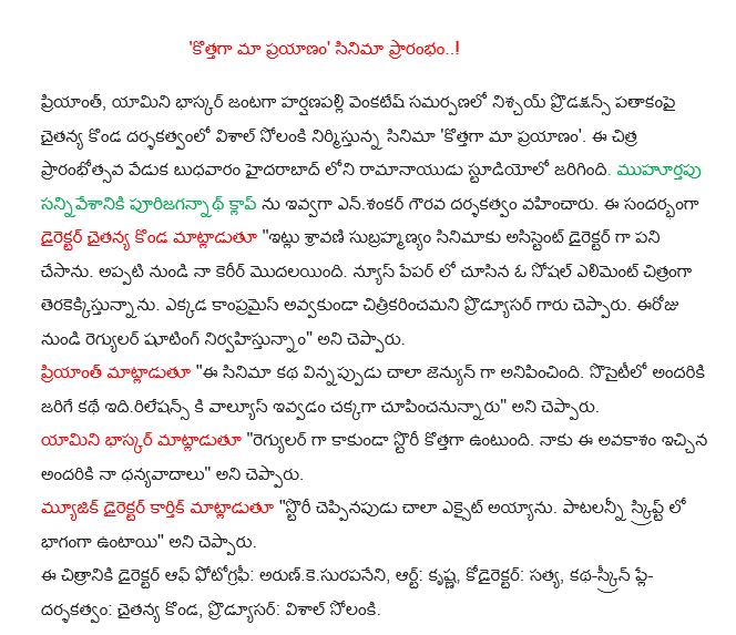Puri Jagannadh Launched Kothaga Maa Prayanam