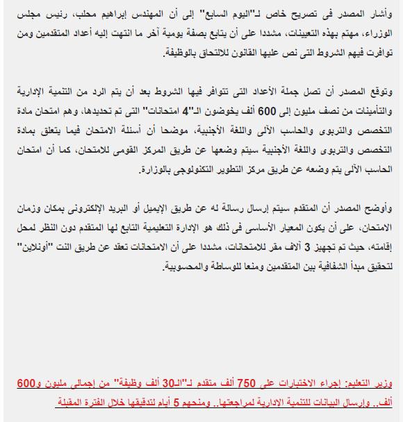 أسماء المؤهلين للحصول على وظيفة 30 ألف معلم بمسابقة وزارة التربيه والتعليم 2014 واخبار المستبعدين