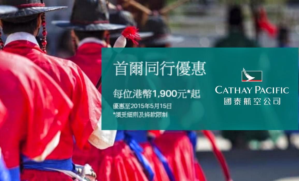 坐國泰飛 首爾 繼續減!香港飛 首爾 【2人同行】HK$1,832起(連稅 HK$2,242),7月前出發。