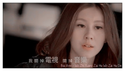 Bai Ann - Wo Zhi Xiang Zai Hu Wo Zai Hu De [Lyrics Pinyin]