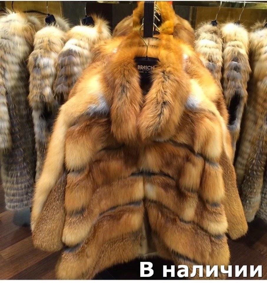 Шубы В Омске