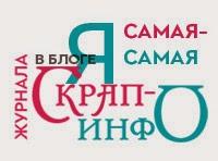 """Большое летнее путешествие """"Скрап-Инфо"""" 2014 тур3"""