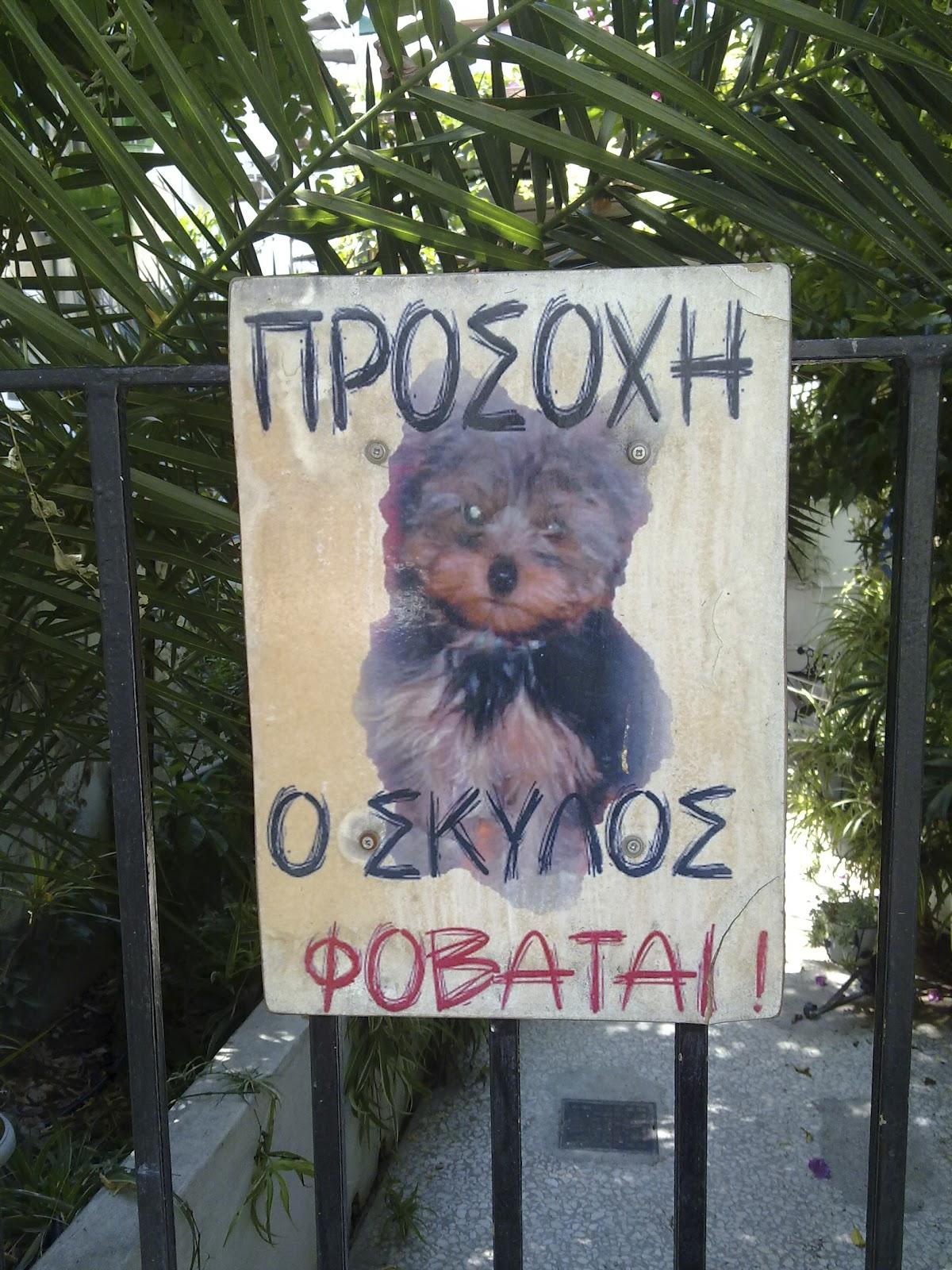 Αποτέλεσμα εικόνας για πινακιδα προσοχη σκυλοσ