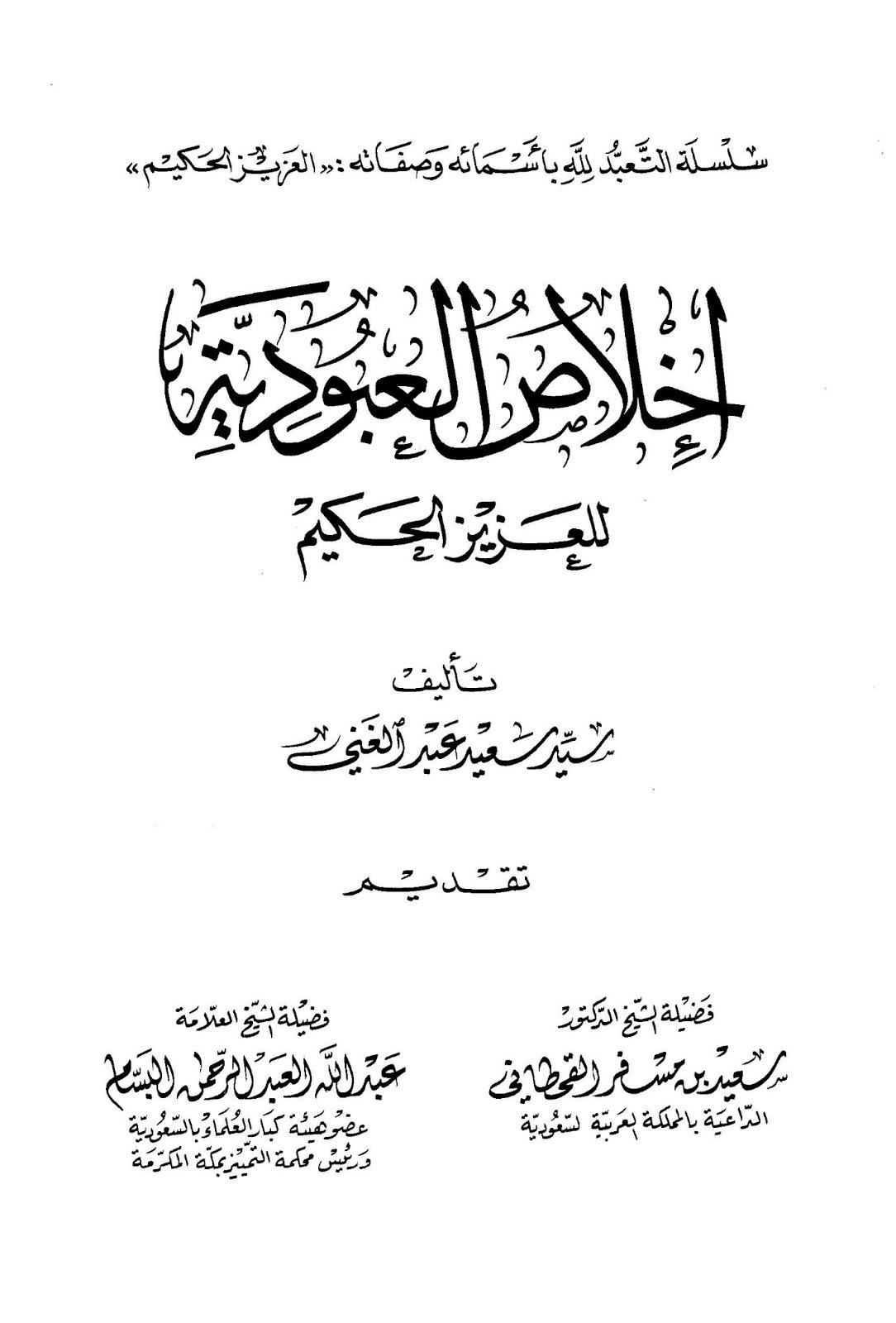 إخلاص العبودية للعزيز الحكيم - سيد الغني pdf