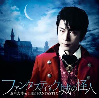 Mitsuhiro Oikawa (及川光博) & The Fantastix - Fantastic Jo no Kaijin ファンタスティック城の怪人