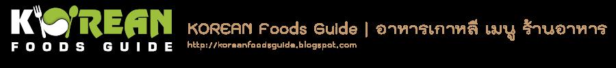 KOREAN Foods Guide - อาหารเกาหลี เมนู ร้านอาหาร