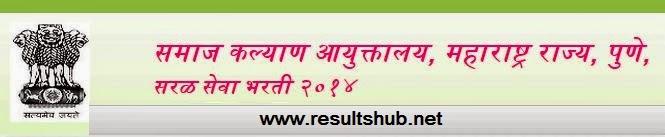 Department of Social Welfare Pune Recruitment 2014
