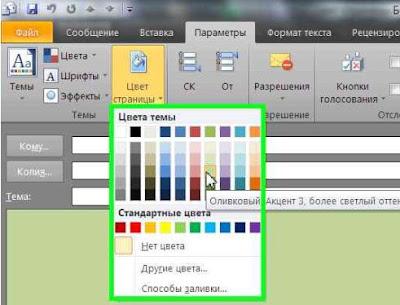 Цвет страницы письма Microsoft Outlook