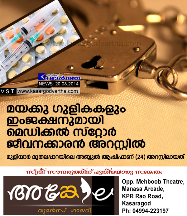 Arrest, Youth, Medical store, Muliyar, Kerala, Kasaragod, Drugs, Medical Store, Employee, Pharmacy employee arrested