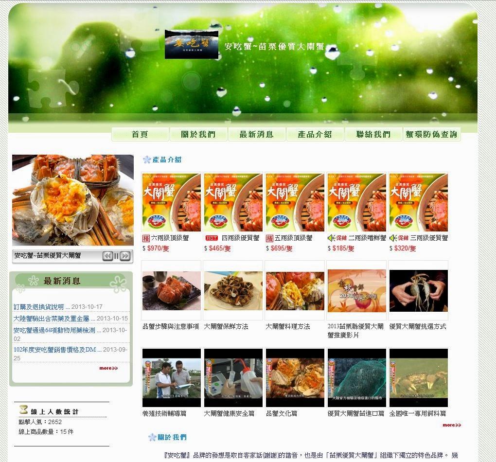 吃台灣養殖的大閘蟹,找安吃蟹