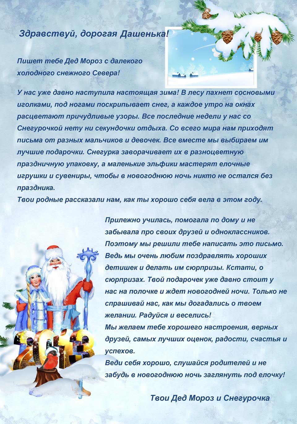 Новогодние поздравления от Деда Мороза и Снегурочки 6