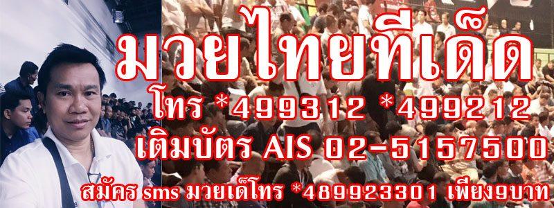 มวยไทยทีเด็ด มวยตู้ มวยทีวี มวยเด็ด 7 สี muaythai วิจารณ์มวย เรตมวย มวยเด็ด มวยหู โทร 083-7317500