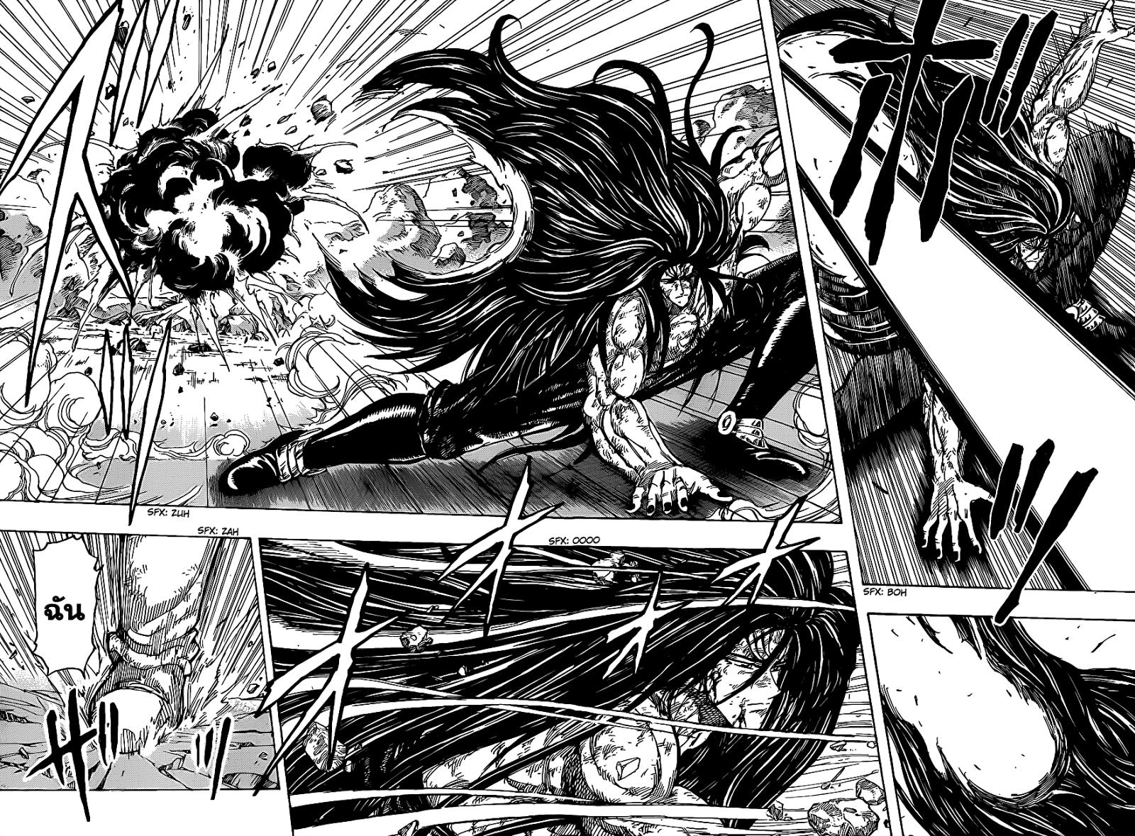 อ่านการ์ตูน Toriko 234 ภาพที่ 6