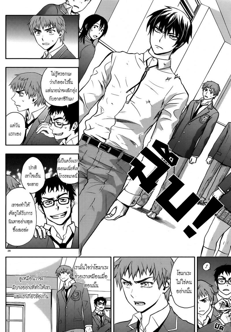 อ่านการ์ตูน Kyokou no Ou 3 ภาพที่ 30
