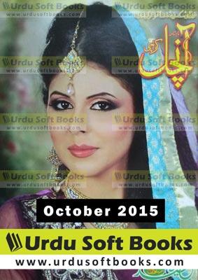 Aanchal Digest October 2015