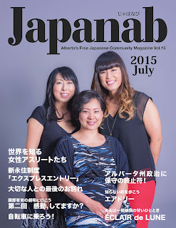 Japanab Vol. 15 - 2015 July