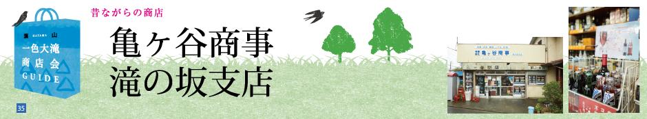 亀ヶ谷商事 滝の坂支店