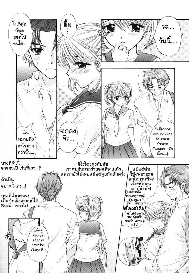 ความลับของไอจัง - หน้า 14
