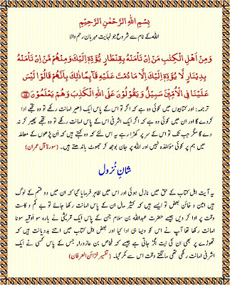 Surah Aal-e-Imran, Verse 75 Quran