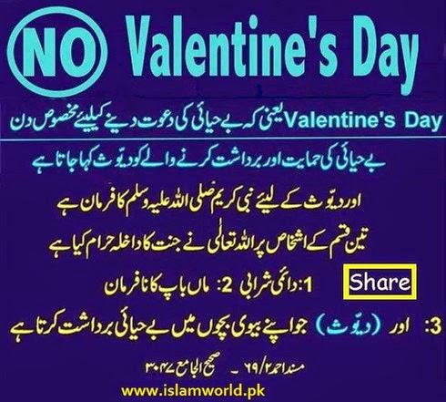 دور جدید کا مسلمان اور ویلنٹا ئن ڈے.....
