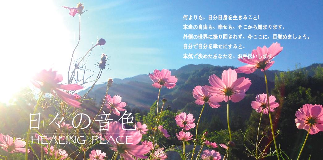 日々の音色 HEALING PLACE ブログ