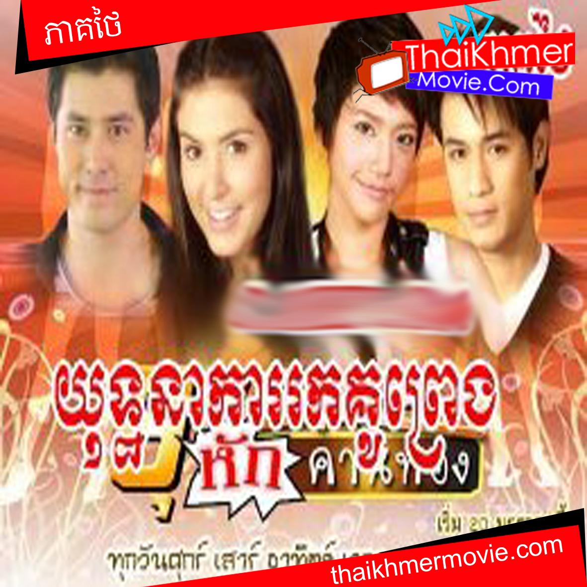 Thai Lakorn || Yutha Near Ka Rork Kou Preng (25 END), Thai Lakorn
