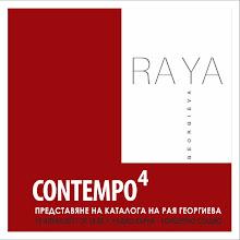 contempo 4