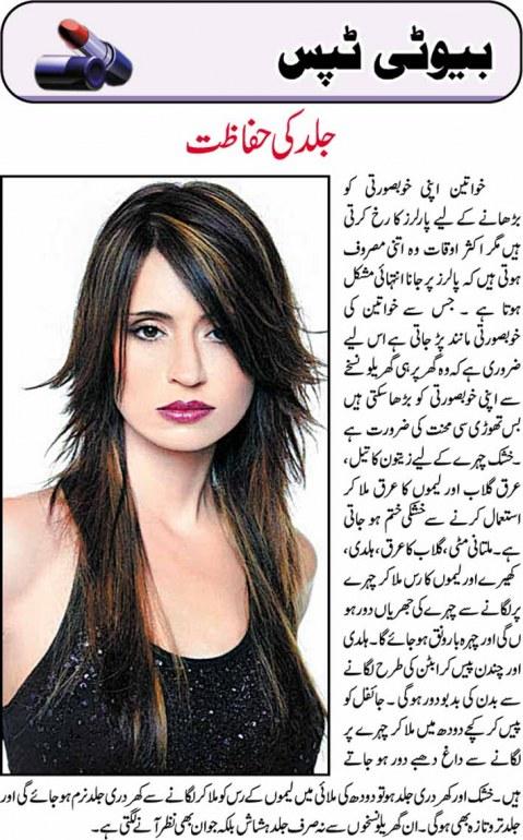Beauty Tips In Urdu Skin Care Tips In Urdu