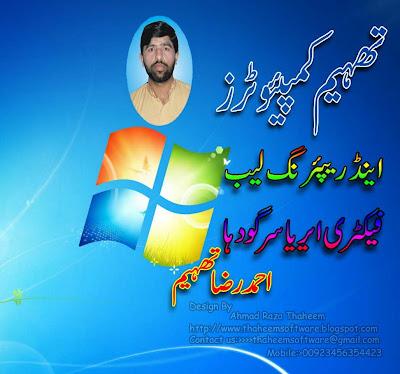 http://thaheemsoftware.blogspot.com/